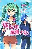 (図書館版)初音ミクポケット 桜前線異常ナシ (初音ミクポケットシリーズ)
