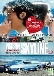 スカイライン CMコレクション [DVD]