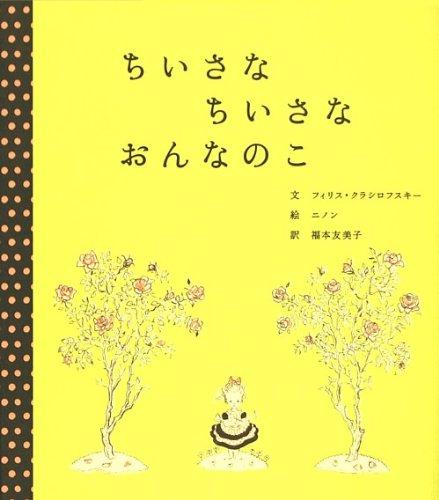 ちいさなちいさなおんなのこ (世界傑作絵本シリーズ)