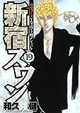 新宿スワン(19) (ヤングマガジンコミックス)