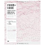 FORM+CODE -�f�U�C���^�A�[�g�^���z�ɂ�����A�������ƃR�[�h�v�ۓc �W�O�ɂ��