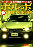 赤バッジシリーズ(308) ボルボ新定番トラブル解決事典 (別冊ベストカー 赤バッジシリーズ 308)