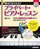 絶対うまくなる! プライベート・ピアノ・レッスン 角先生の直筆書き込み譜面を使って自宅で曲を仕上げる!  (CD付) (リットーミュージック・ムック)