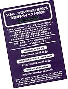 【握手券】SKE48 片想いFinally 発売記念 全国握手会イベント参加券