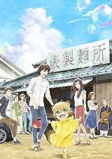 アニメ「うどんの国の金色毛鞠」BD全6巻の予約開始