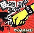 延髄突き割る 「エアマスター」EDテーマ by マキシマム ザ ホルモン (2003-09-03)