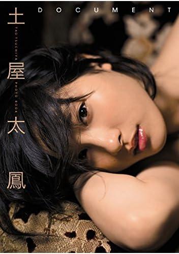 土屋太鳳1stフォトブック「DOCUMENT」 (TOKYO NEWS MOOK)