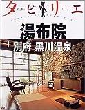 タビリエ 湯布院・別府・黒川温泉 (タビリエ (35)) (商品イメージ)