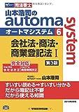 司法書士 山本浩司のautoma system (6) 会社法・商法・商業登記法(1) 第3版