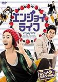 エンジョイライフ DVD-BOX2