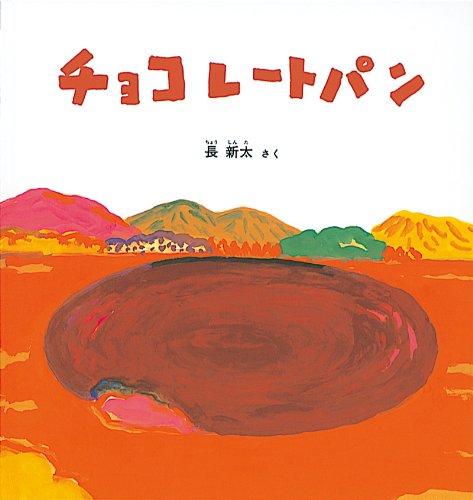 チョコレートパン (幼児絵本シリーズ)