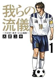 我らの流儀 -フットボールネーション前夜- 1 (ビッグ コミックス)