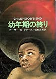 幼年期の終り / アーサー・C・クラーク のシリーズ情報を見る