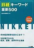 日経キーワード重要500 2014年度版