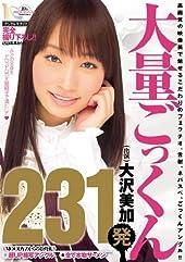 大量ごっくん231発 大沢美加 [DVD]
