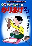 かりあげクン : 1 (アクションコミックス)