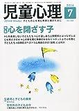 児童心理 2014年 07月号 [雑誌]