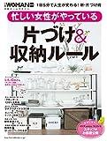 忙しい女性がやっている 片づけ&収納ルール 日経ホームマガジン