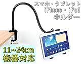 VERIS iPadスタンド 【改良版】 タブレット スタンド 360度回転 フレキシブルアーム 取り付け簡単・安定感あり iPad mini iPad air iPad2/3/4等 11~24cmの機器に対応 (ホワイト)