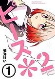 ピース*2 (1) (デジタル版ガンガンコミックス)