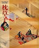 枕草子 (くもんのまんが古典文学館)