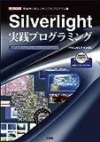Silverlight実践プログラミング―実開発に役立つサンプルプログラム集 (I・O BOOKS)