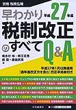早わかり 平成27年度税制改正のすべてQ&A (別冊税務弘報)
