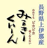 【精米】長野県上伊那産 無洗米(袋再利用) 白米 ミルキークイーン 10kgx1袋 平成27年産