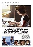 シナリオライター★松本マリコの課題[DVD]