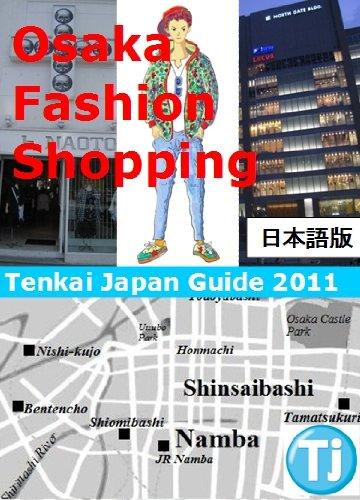 Osaka Fashion Shopping 2011 (Japanese version)