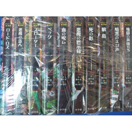 デモナータシリーズ 全10巻