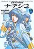 遊撃宇宙戦艦ナデシコ (上) (ぶんか社コミック文庫)