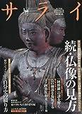 サライ 2009年 6/4号 [雑誌]