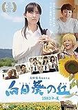向日葵の丘 1983年・夏 [DVD]