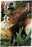嵐山吉兆 春の食卓 (文春文庫)