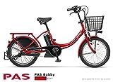 YAMAHA(ヤマハ) 電動自転車 2016年モデル PAS Babby(パスバビー) PA20B 20インチ 8.7Ahリチウムイオンバッテリー 専用急速充電器付 ランキングお取り寄せ