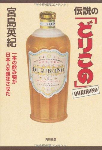 伝説の「どりこの」  一本の飲み物が日本人を熱狂させた
