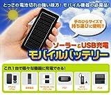 ソーラーバッテリー充電器 小型 ブラック 携帯電話 iPhone iPod DSi DS Lite PSP USB mini B 対応 700-SBT004BK