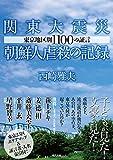 「関東大震災朝鮮人虐殺の記録: 東京地区別1100の証言」販売ページヘ