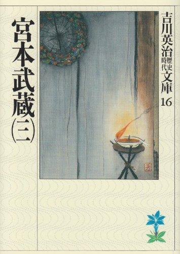 宮本武蔵(三)