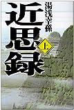 近思録〈上〉 (タチバナ教養文庫)
