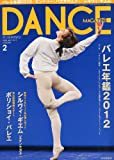 DANCE MAGAZINE (ダンスマガジン) 2012年 02月号 [雑誌]