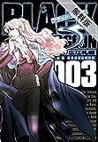 ブラック・ラグーン(3)【期間限定 無料お試し版】 (サンデーGXコミックス)