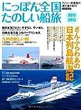 にっぽん全国たのしい船旅 2012-2013 (イカロス・ムック)