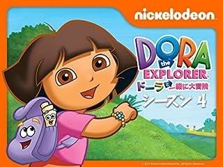 ドーラといっしょに大冒険4