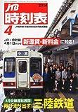 JTB時刻表 2014年 04月号 [雑誌]