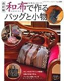 改訂版 和布で作るバッグと小物 (レディブティックシリーズno.3281)