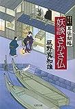 妖談さかさ仏―耳袋秘帖 (文春文庫)