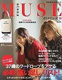 otona MUSE (オトナ ミューズ) 2014年 10月号