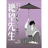 俗・さよなら絶望先生 第三集【特装版】 [DVD]